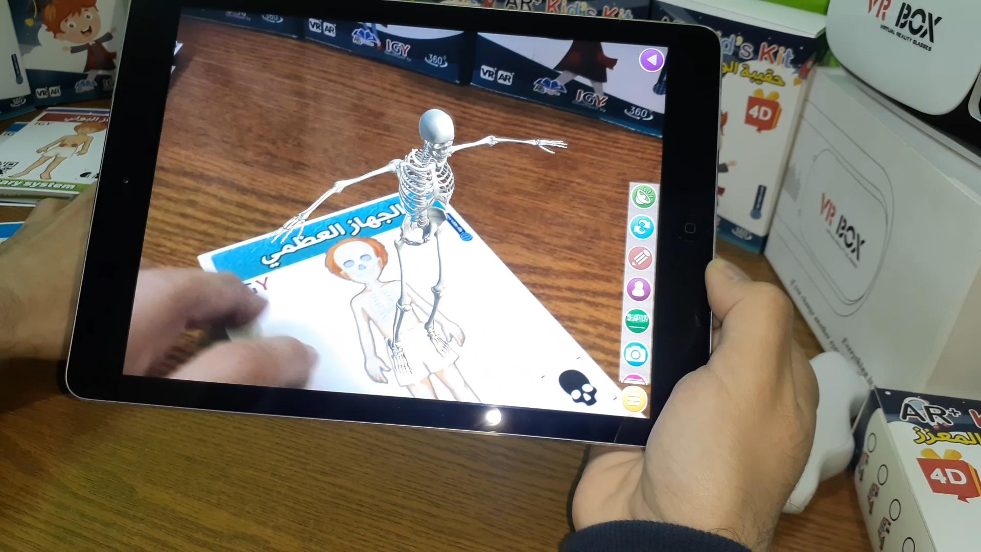 AR-Kids-Kit-Anatomy