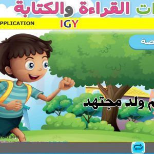 Arabic Reading Level 1
