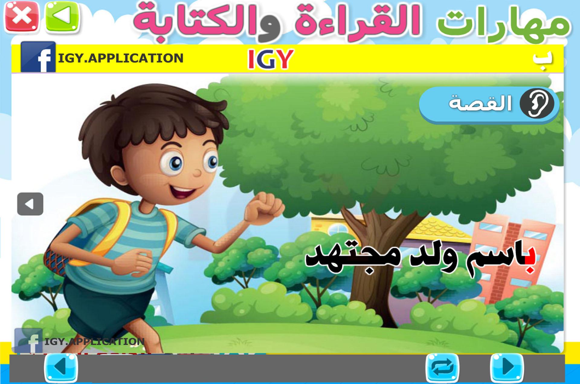 Arabic Reading Level 1