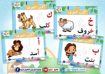 Arabic Alef baa print