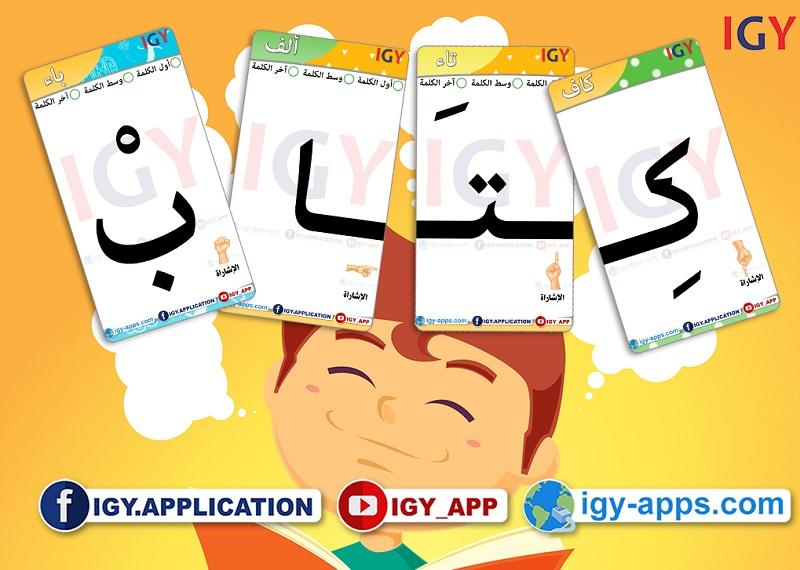 الحروف بالحركات 'القرائية' 🖨️ عربي 🖨️ وسائل تعليمية