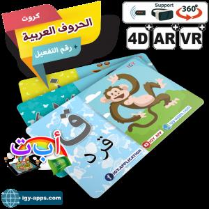 4d-ar-kids-kit-flash-card