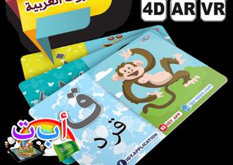 AR Flash Cards Arabic