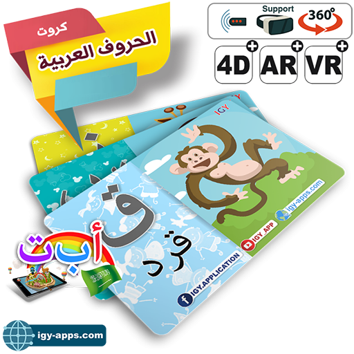 AR Flash Cards Arabic
