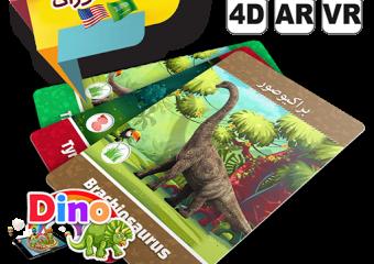 AR Flash Cards Dino