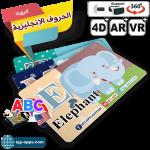 AR Flash Cards English