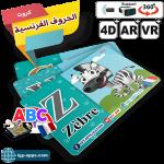 AR Flash Cards French