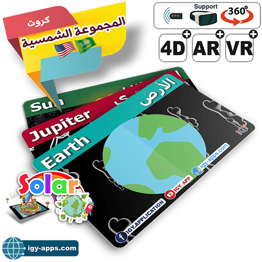 AR Flash Cards Solar