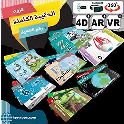 AR Flash Cards