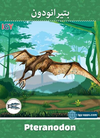 Dino-AR-Cards-11