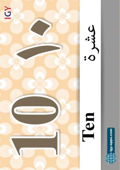 AR Kids Kit Math Flash Cards