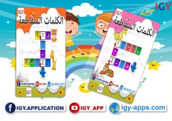 الكلمات المتقاطعة 🖨️ عربي 🖨️ وسائل تعليمية