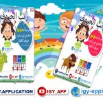 رتب الحروف مع فؤفؤ 🖨️ عربي 🖨️ وسائل تعليمية
