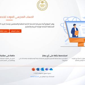 منصة وزارة التربية والتعليم