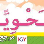 Arabic Grammar full