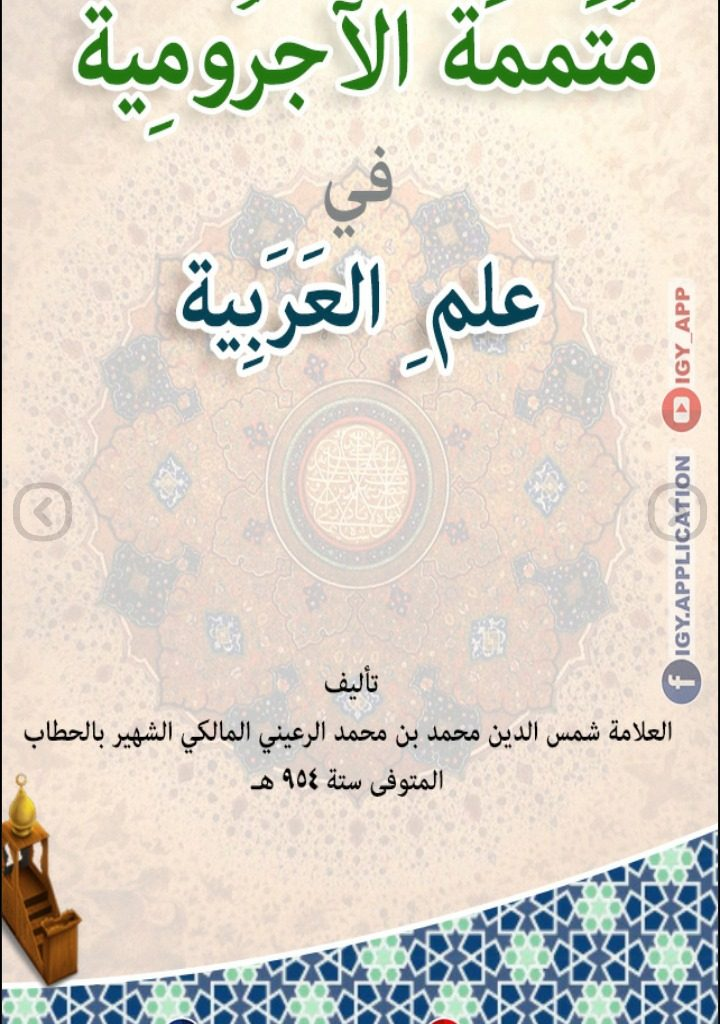 كتاب مُتَممَة الآجرُومِية في علمِ العَرَبِية