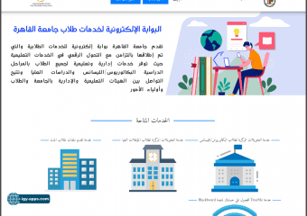 Blackboard جامعة القاهرة مع منصة التعليم الإلكترونى