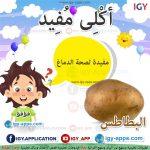 أكلى مفيد - البطاطس 🖨 وسائل تعليمية️