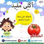أكلى مفيد - الطماطم 🖨 وسائل تعليمية