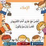 أوراق إملاء للأطفال 🖨️ وسائل تعليمية️
