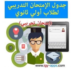 الإمتحان التدريبي لطلاب أولي ثانوي (إمتحان تجريبي)