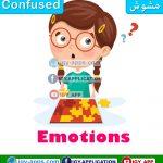 الانفعالات 🖨️ Emotion 🖨️ وسائل تعليمية