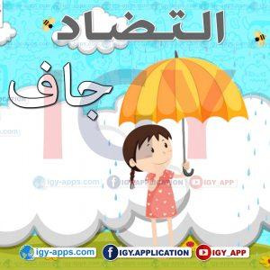 التضاد 'الكلمة وعكسها' 🖨️ عربي 🖨️ وسائل تعليمية