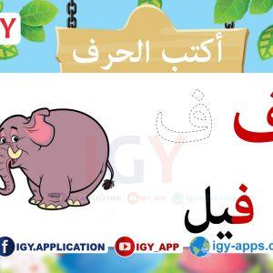 الحروف العربية 🖨️ الوسائل التعليمية