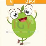 الفواكة 🖨️ عربي - إنجليزي 🖨️ وسائل تعليمية