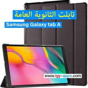 تابلت الثانوية العامة - Samsung Galaxy tab A