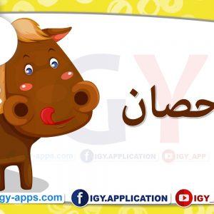 توصيل الحيوان بالطعام 🖨️ عربي 🖨️ وسائل تعليمية