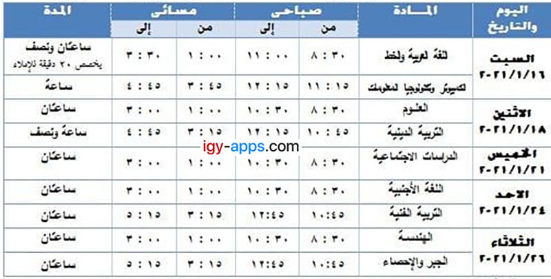 جدول إمتحانات الصف الأول الإعدادي