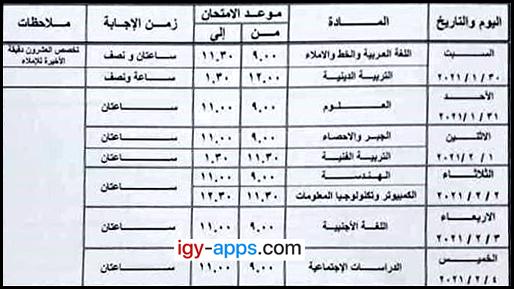 جدول إمتحانات الصف الثالث الإعدادي - محافظة القاهرة
