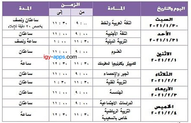 جدول إمتحانات الصف الثالث الإعدادي