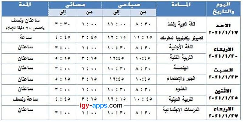 جدول إمتحانات الصف الثاني الإعدادي