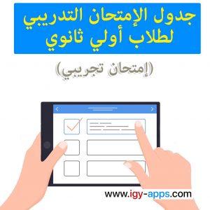 جدول الإمتحان التدريبي لطلاب أولي ثانوي (إمتحان تجريبي)
