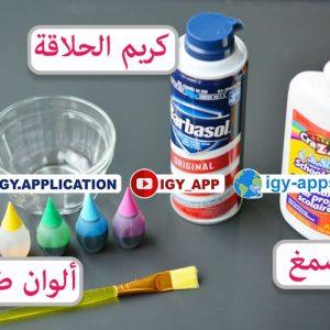 طريقة صنع صلصال بألوان قوس قزح 🌈 - كريم الحلاقة