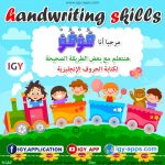 طريقة كتابة الحروف الإنجليزية مع فؤفؤ 🖨 🖨️ وسائل تعليمية