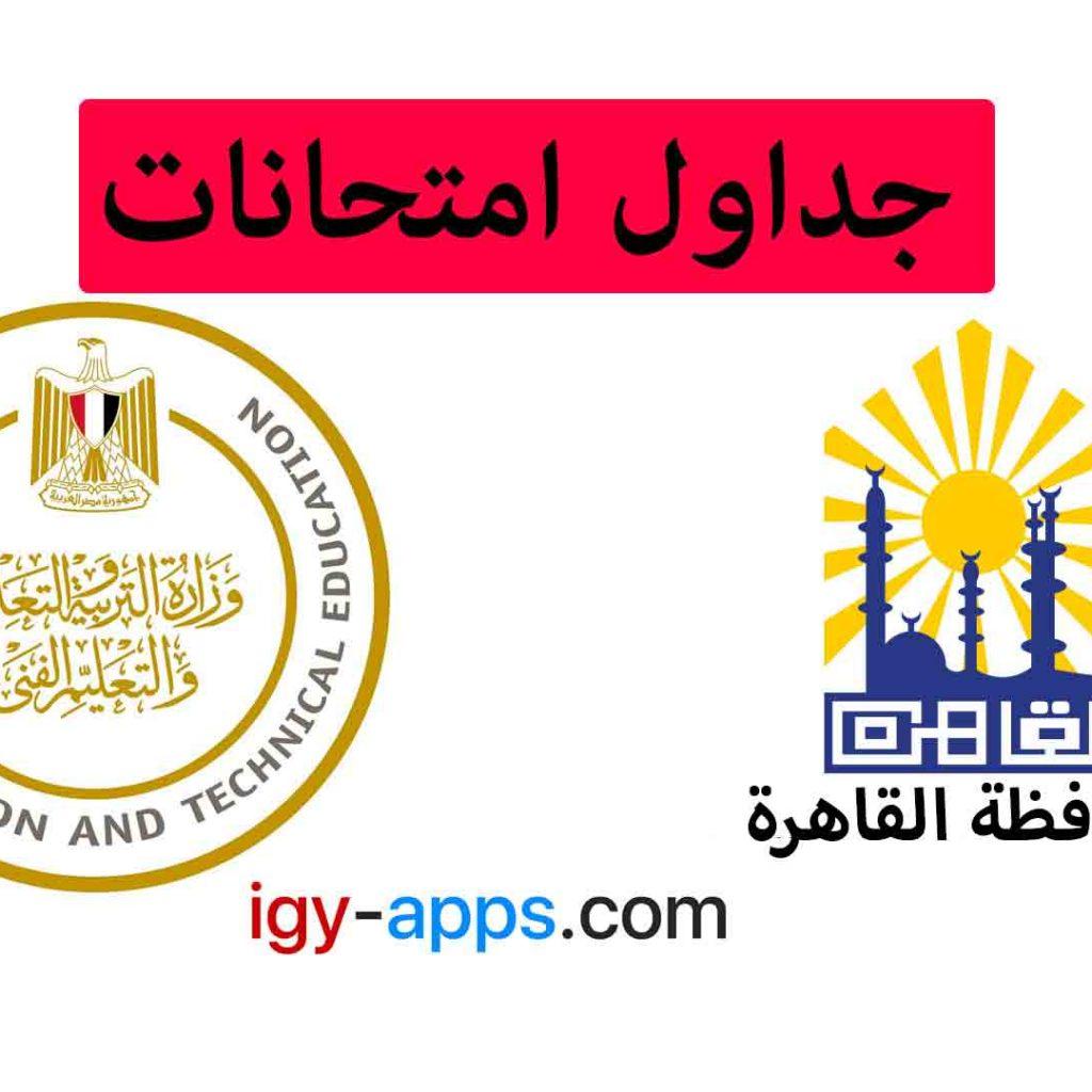جداول امتحانات الفصل الدراسى الأول للعام الدراسى 2020 /2021 - لجميع المراحل الدراسية - محافظة الجيزة
