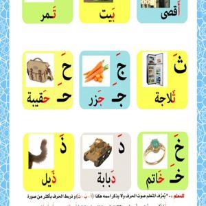 كتاب نور البيان معلم القراءة بالقرآن بالصوت وشرح تفاعلي