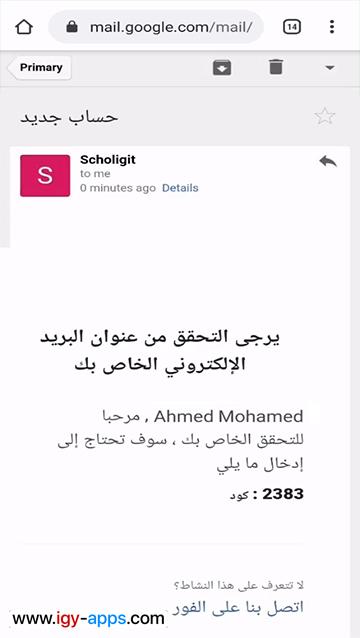 teacher.scholigit-ولى امر الطالب5