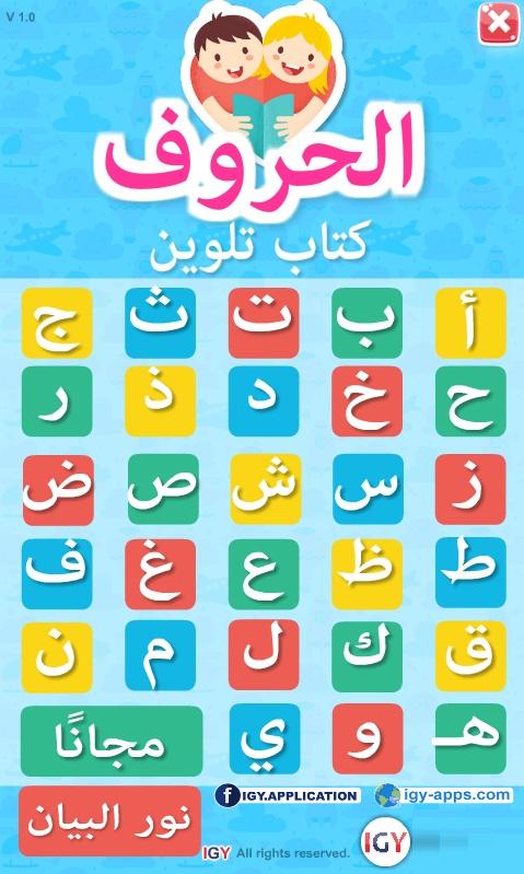 كتاب تلوين الحروف للأطفال