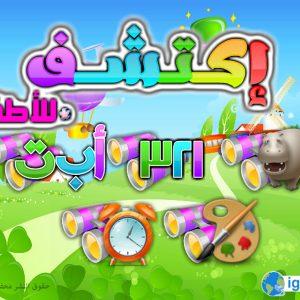 اكتشف اللغة العربية للأطفال