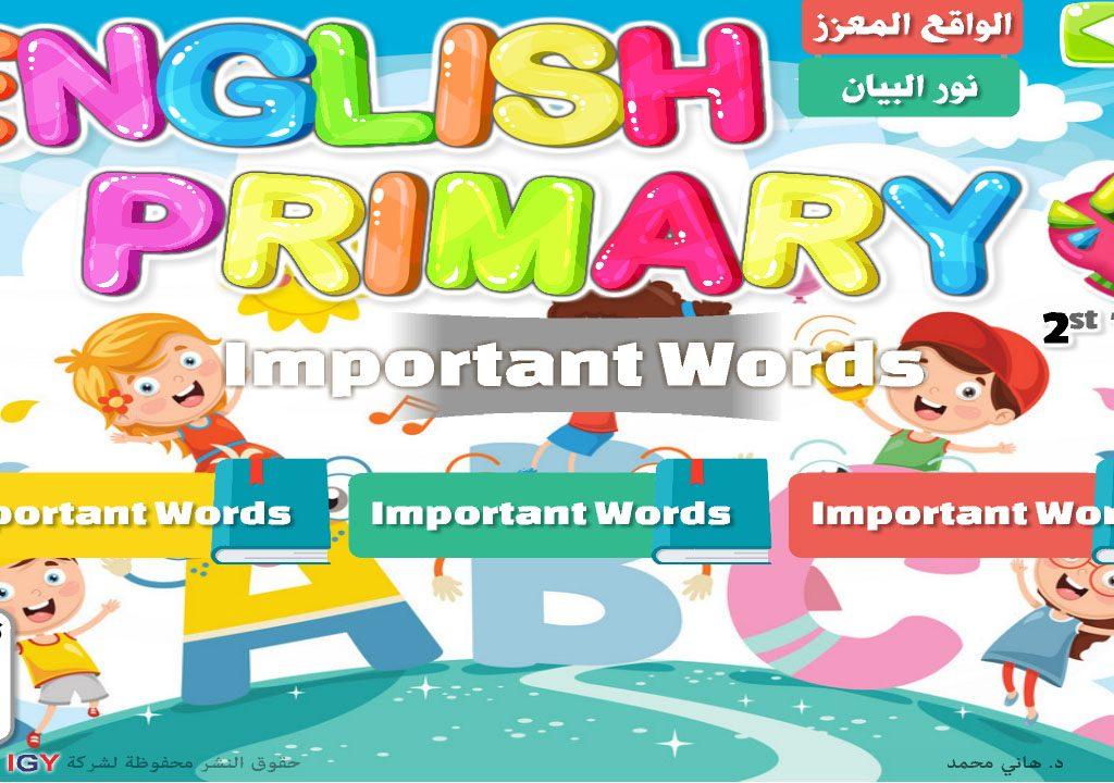 انجليزي أولي ابتدائي تيرم تاني لغات