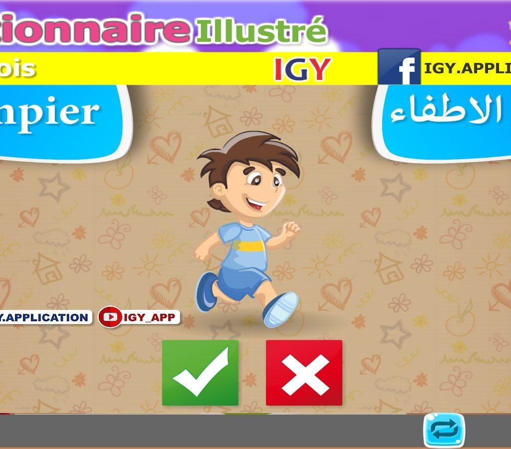 القاموس المصور عربي فرنسي للأطفال