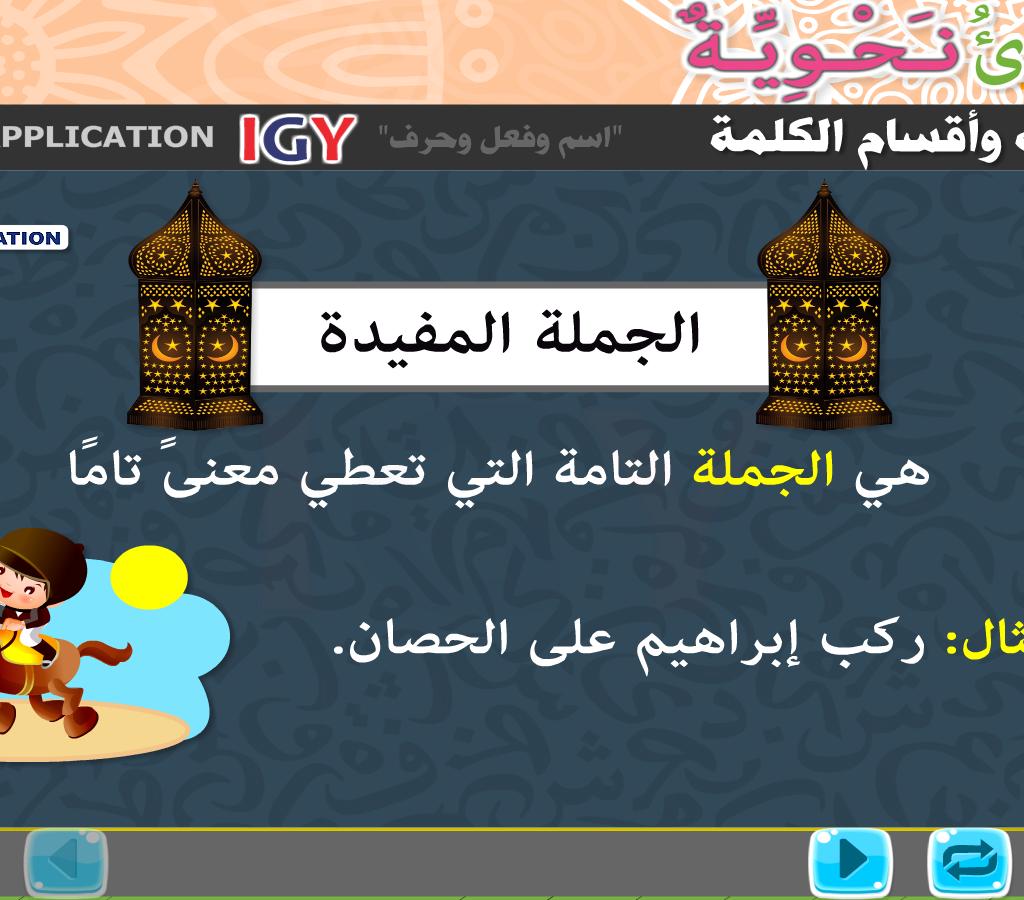 النحو العربي المستوي الأول