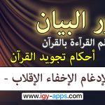منهج نور البيان ☪️ أحكام تجويد القرآن -1- الإدغام الإخفاء الإقلاب - 1