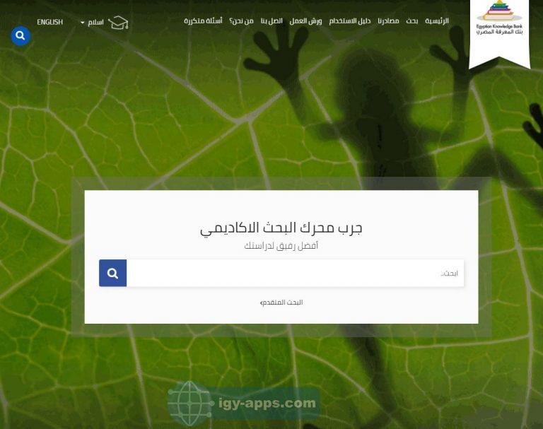 البحث في بنك المعرفة المصري للطلاب والطلاب والباحثين 1