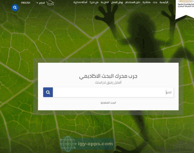 البحث في بنك المعرفة المصري للطلاب والطلاب والباحثين 2