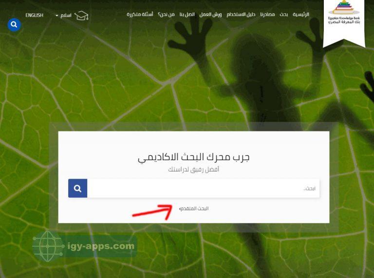 البحث في بنك المعرفة المصري للطلاب والطلاب والباحثين 4